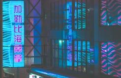 Segnale stradale al neon variopinto con le lettere cinesi Immagini Stock