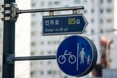 Segnale stradale Corea Fotografie Stock Libere da Diritti