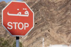 Segnale stradale dell'Oman di arresto Immagine Stock