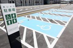 Segnaletica stradale per parcheggio disabile Fotografie Stock