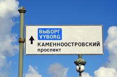 Segnali stradali Immagini Stock Libere da Diritti