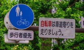 Segnali stradali a nel Giappone - TOKYO, GIAPPONE - 17 giugno 2018 Fotografie Stock Libere da Diritti