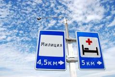 Segnali stradali, segnaletiche stradali Immagine Stock
