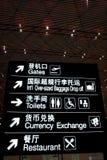 Segni capitali della persona bilingue dell'aeroporto internazionale di Pechino Fotografia Stock Libera da Diritti