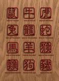 12 segni cinesi di legno degli animali dello zodiaco Immagine Stock Libera da Diritti