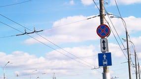 Segni di simbolo della strada Fotografie Stock