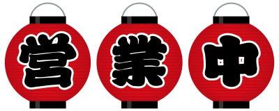 Segni giapponesi del negozio della lanterna di carta royalty illustrazione gratis