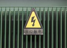 Segno ad alta tensione del pericolo - lingua cinese Fotografia Stock