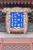 Segno cinese della costruzione Immagini Stock Libere da Diritti
