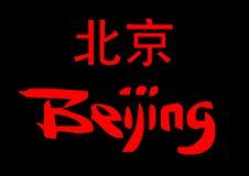Segno cinese per Pechino   Fotografie Stock