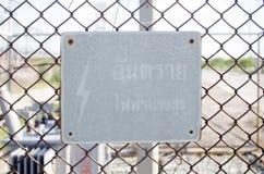 Segno d'annata del metallo - alta tensione del pericolo Fotografie Stock