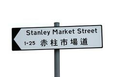 Segno del mercato di via di Stanley Immagini Stock Libere da Diritti