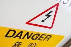 Segno del pericolo Immagine Stock