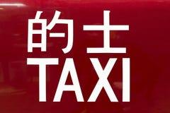 Segno del taxi, Hong Kong Fotografia Stock Libera da Diritti