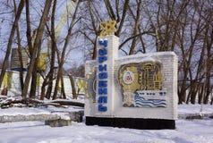 Segno della città di Cernobyl Immagine Stock Libera da Diritti
