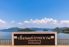 Segno della diga krachan di Kaeng in tailandese Immagini Stock