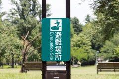 Segno della direzione per un'area dell'evacuazione fotografie stock libere da diritti