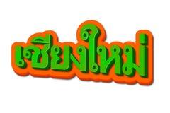Segno della provincia di Chiang Mai e scena dell'insegna fotografie stock libere da diritti