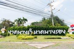 Segno della spiaggia di Nang Ram Beach e di Nang Rong in tailandese, Immagini Stock Libere da Diritti