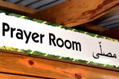 Segno della stanza di preghiera Fotografia Stock