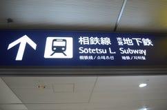 Segno della stazione di Sotetsu Fotografie Stock Libere da Diritti