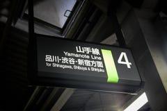 Segno della stazione ferroviaria di Tokyo per trasporto il 31 marzo 2017 Immagini Stock Libere da Diritti