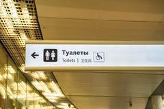 Segno della toilette del WC all'aeroporto immagini stock libere da diritti