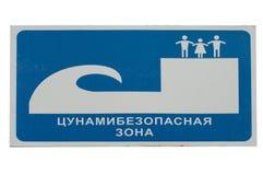 Segno della via di fuga di Tsunami. Isola Paramushir Fotografie Stock Libere da Diritti