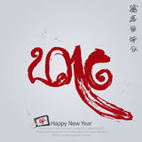 Segno 2016 di calligrafia di vettore con i simboli cinesi Fotografia Stock