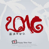 Segno 2016 di calligrafia di vettore con i simboli cinesi Immagine Stock