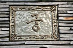 Segno di ceramica coreano Fotografia Stock Libera da Diritti
