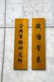 Segno di legno di calligrafia cinese Fotografia Stock Libera da Diritti