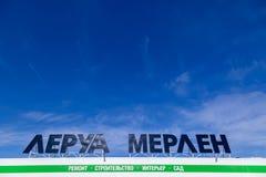 Segno di marca della Russia Kemerovo 2019-04-02 Leroy Merlin contro cielo blu Di casa miglioramento francese, strumenti di costru fotografia stock libera da diritti