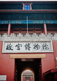 Segno di pietra cinese Fotografia Stock Libera da Diritti
