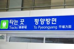 Segno di Pyeongyang Immagini Stock