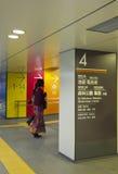 Segno Giappone della stazione di metropolitana di Tokyo Immagine Stock Libera da Diritti