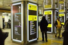 Segno Giappone della stazione di metropolitana di Tokyo Immagini Stock