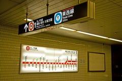 Segno Giappone della stazione di metropolitana di Tokyo Fotografia Stock Libera da Diritti