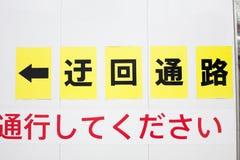 Segno giapponese che indica la direzione di una deviazione al constructi fotografia stock