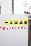 Segno giapponese che indica la direzione di una deviazione al constructi fotografia stock libera da diritti