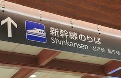 Segno giapponese del treno di pallottola di Shinkansesn Fotografie Stock Libere da Diritti