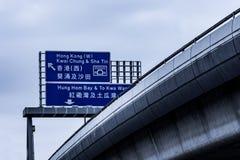Segno Hong Kong di Kwai chung fotografia stock