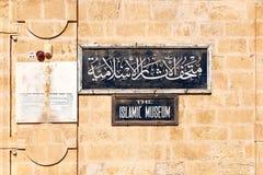 Segno islamico del museo Immagine Stock