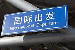 Segno macchiato: partenza internazionale Fotografie Stock
