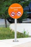 Segno pedonale di zona Fotografia Stock Libera da Diritti
