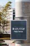 Segno per 'il terrazzo felice' sopra la stazione di Kyoto Immagine Stock