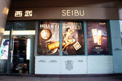 SEIBU shop Royalty Free Stock Photography
