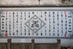 ----- Seis ciudades meridionales de pared de las virtudes del callejón de Xitang Fotos de archivo