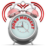 Seize the moment. The alarm clock with an inscription Stock Image