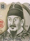 Sejong Wielki fotografia stock